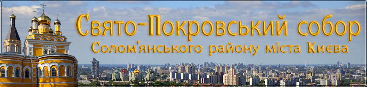 Свято-Покровський собор Солом'янського району міста Києва